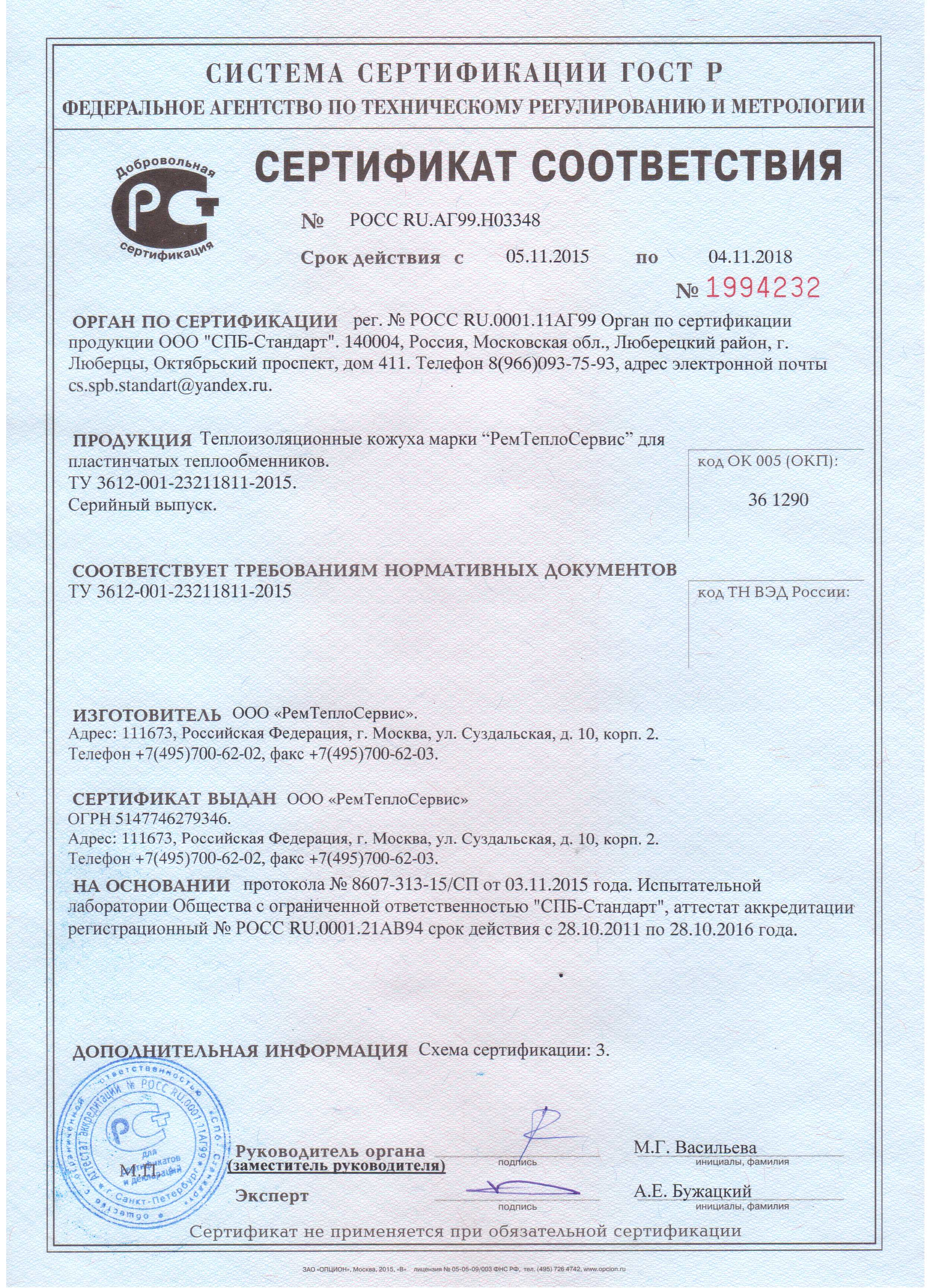 Теплоизоляция для теплообменников ридан Пластинчатый теплообменник Машимпэкс (GEA) NT 100X Соликамск